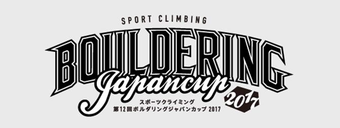 スポーツクライミング第12回ボルダリングジャパンカップ