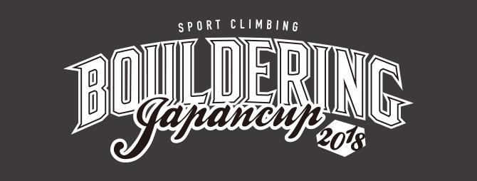 スポーツクライミング第13回ボルダリングジャパンカップ