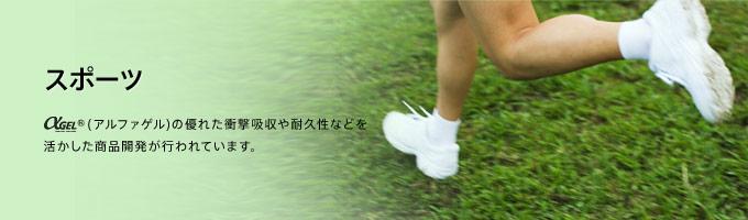 スポーツ αGEL(アルファゲル)の優れた衝撃吸収や耐久性などを 活かした商品開発が行われています。