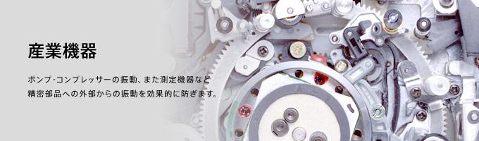 産業機器 ポンプ・コンプレッサーの振動、また測定機器など 精密部品への外部からの振動を効果的に防ぎます。