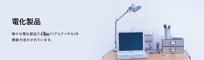 電化製品 様々な電化製品でαGEL(アルファゲル)の 機能が活かされています。
