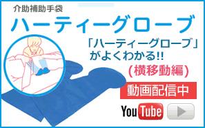 介助補助手袋「ハーティーグローブ」が良く分かる!!(横移動編)