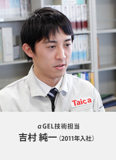 αGEL技術担当 吉村 純一(2011年入社)