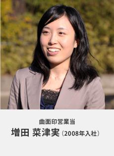 曲面印刷営業担当 増田 菜津実(2008年入社)