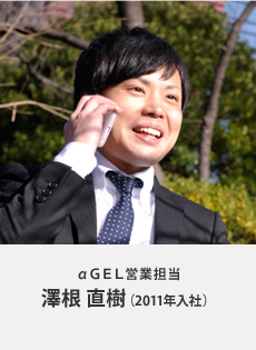 αGEL営業担当 澤根 直樹(2011年入社)
