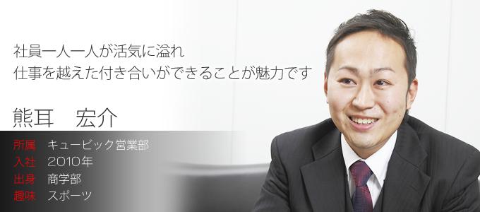 熊耳宏介 | 若手社員紹介