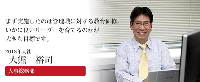 大熊裕司 人事総務部   転職者インタビュー