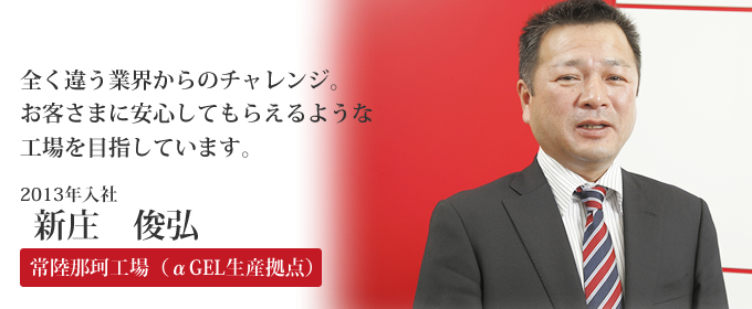 新庄俊弘 常陸那珂工場(αGEL生産拠点) | 転職者インタビュー