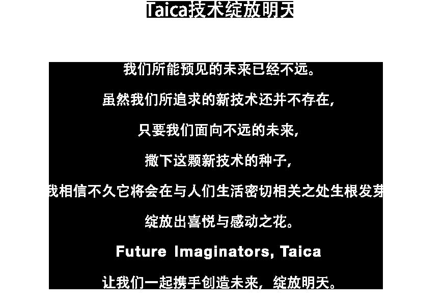 人の明日を咲かせる技術。